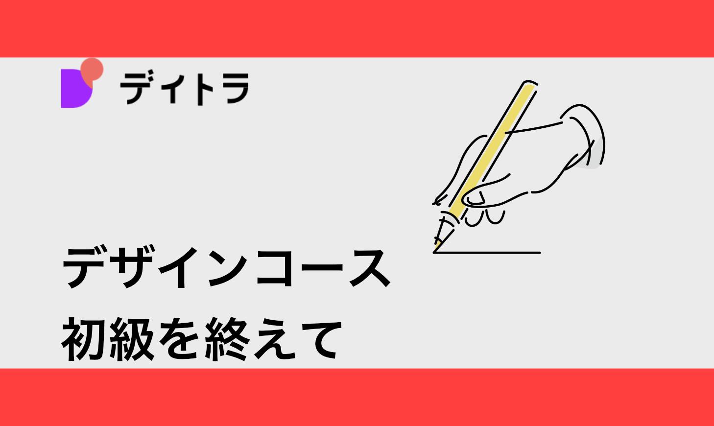 【デイトラ】デザイン初級編を終えた感想