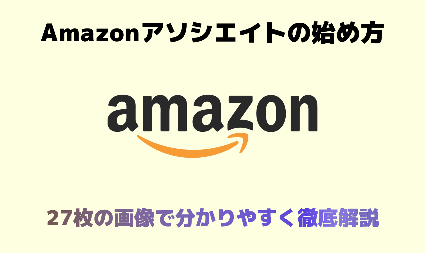 【2020年】Amazonアソシエイトの始め方【登録して終わりじゃない】